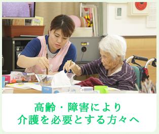 高齢・障害により介護を必要とする方へ